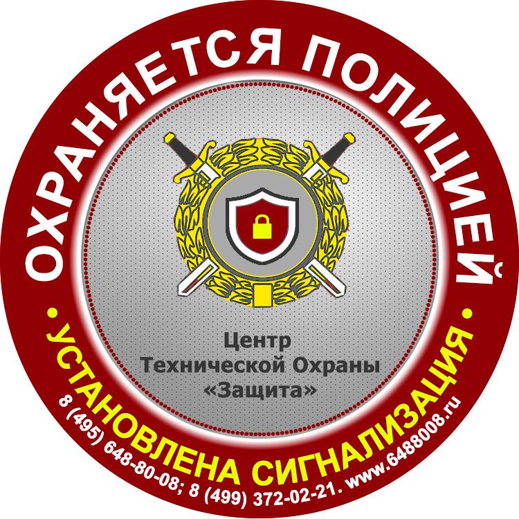 Охрана полицией