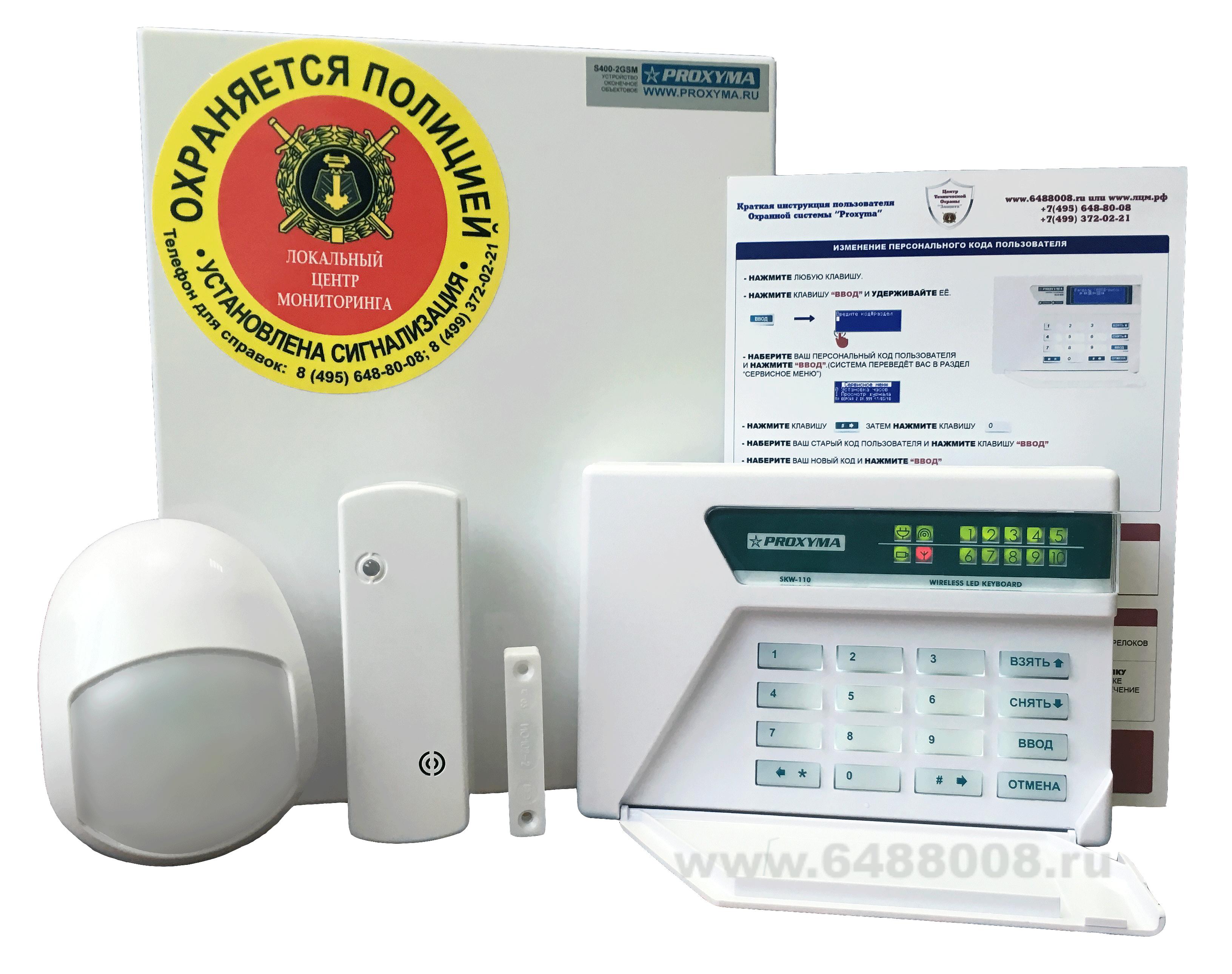 Автономная сигнализация для дачи с сиреной на батарейках