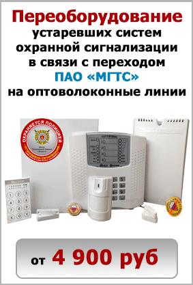 замена охранной сигнализации на Приток